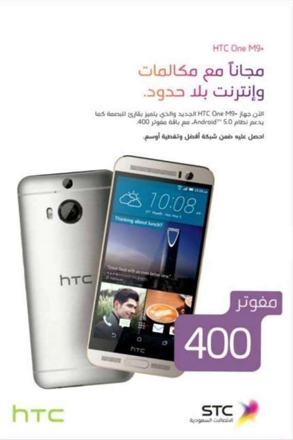 عروض STC الاتصالات السعودية على جوال HTC ONE M9