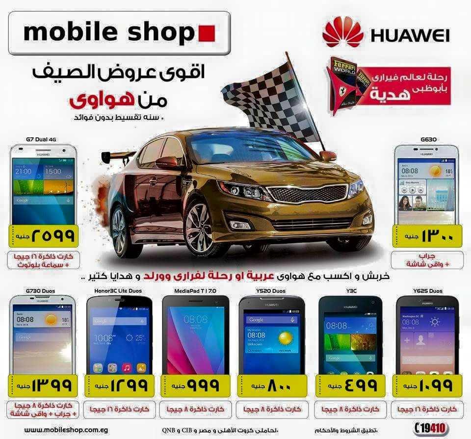 عروض موبايل شوب مصر على هواتف هواوى الذكية