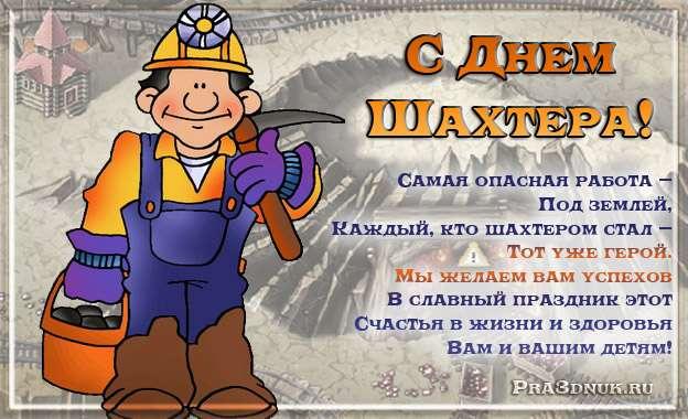 Поздравления с днём шахтёра прикольные открытки с