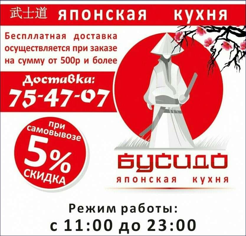 http://busido-65.ru/