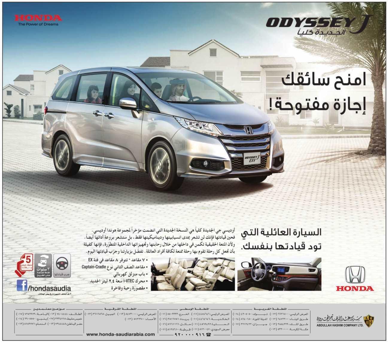 عروض شركة عبدالله هاشم لسيارات هوندا - عروض 2015