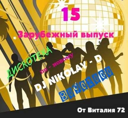 VA - Дискотека 80 -90 - 2000 годов по - новому (DJ NIKOLAY - D ) - от Виталия 72 ( Зарубежный выпуск - 15 )