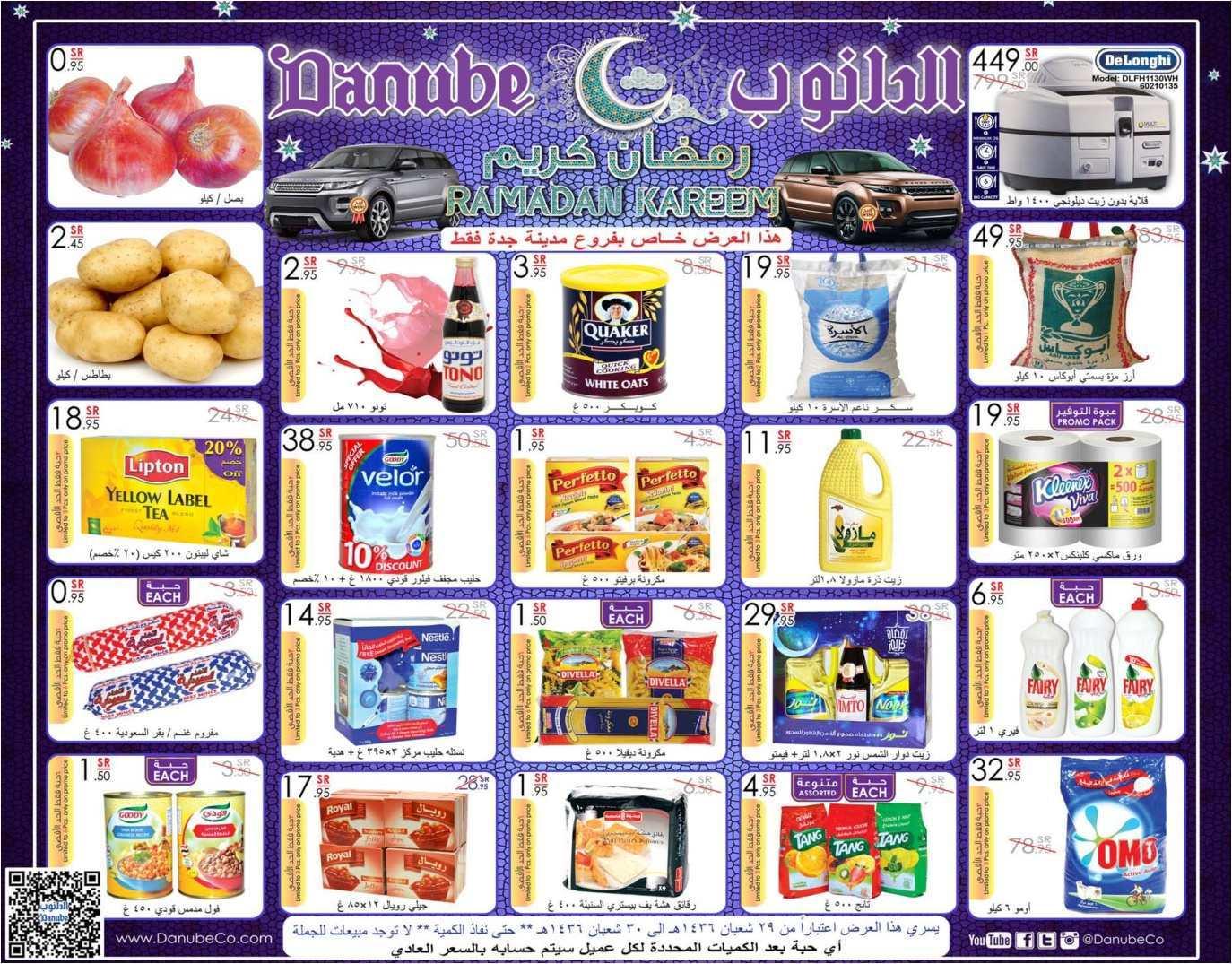 عروض الدانوب جدة اليوم 16/6/2015 - عرض لمدة يومين فقط