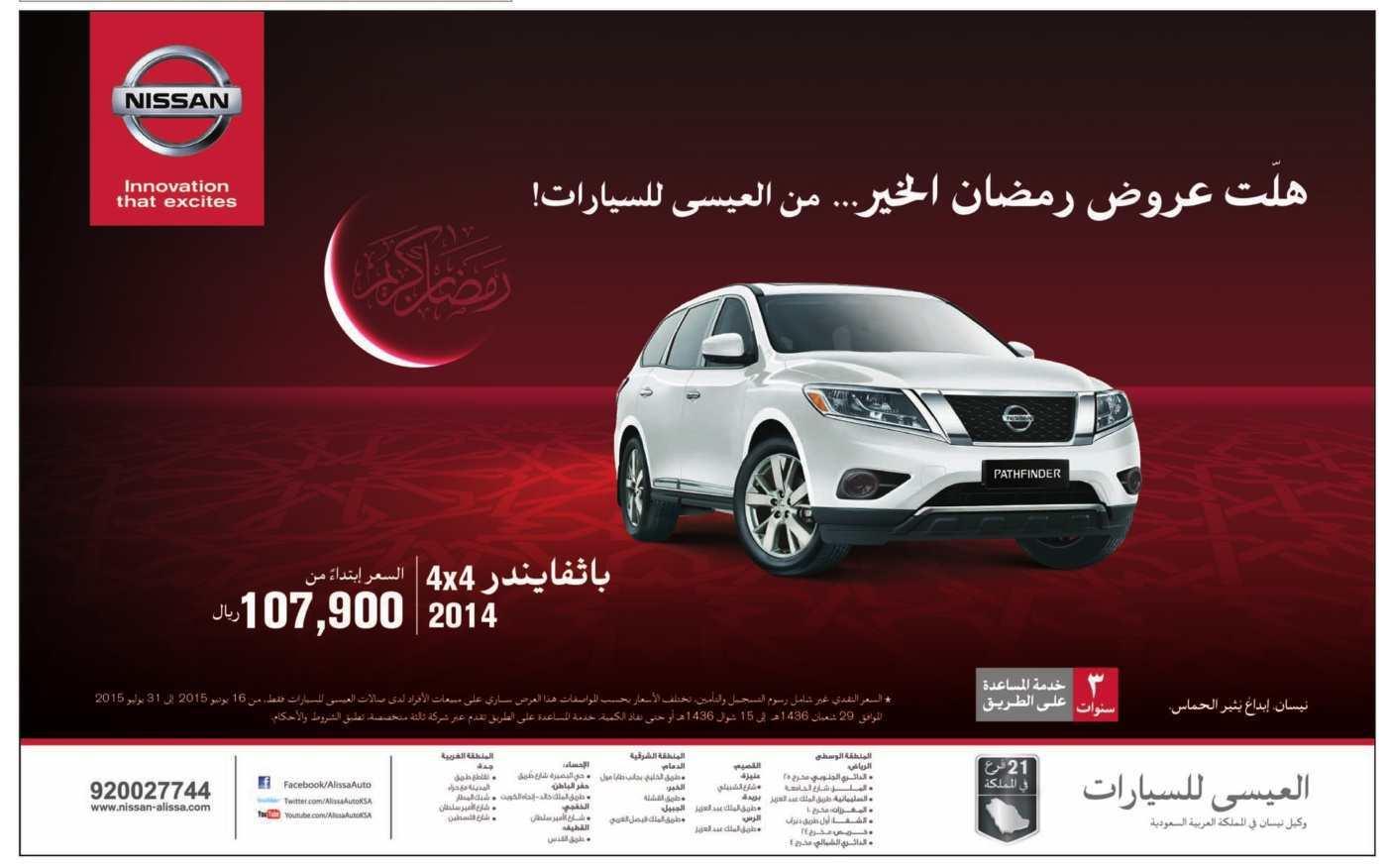 عروض العيسى للسيارات - عروض نيسان - عروض رمضان 2015