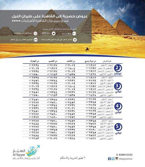 عروض مجموعة الطيار للسفر الى القاهرة اليوم السبت 30 شوال 1436