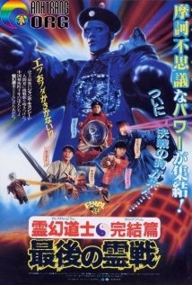 ThiC3AAn-SE1BBA9-BE1BAAFt-Ma-4-Mr-Vampire-Saga-1988
