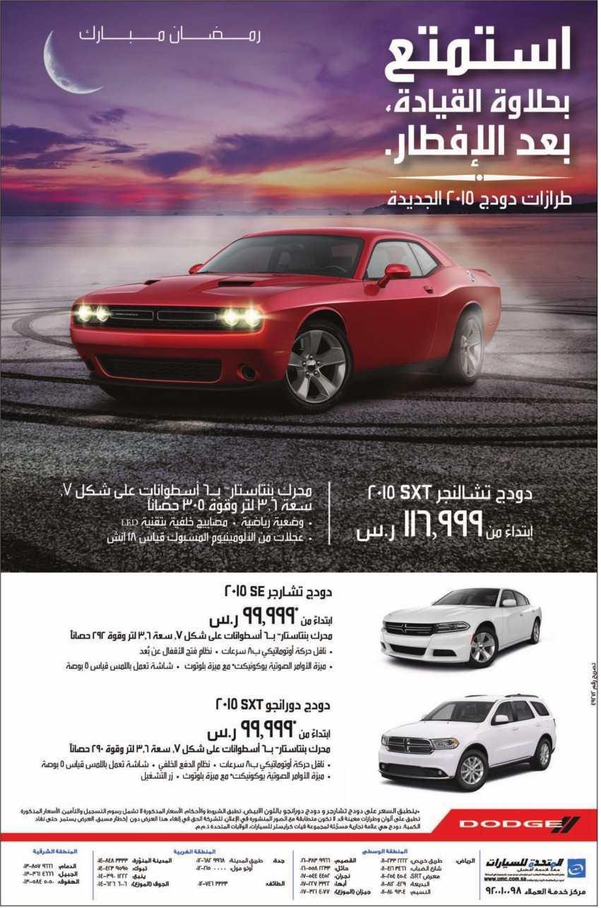 عروض المتحدة للسيارات - عروض دودج - عروض رمضان 2015