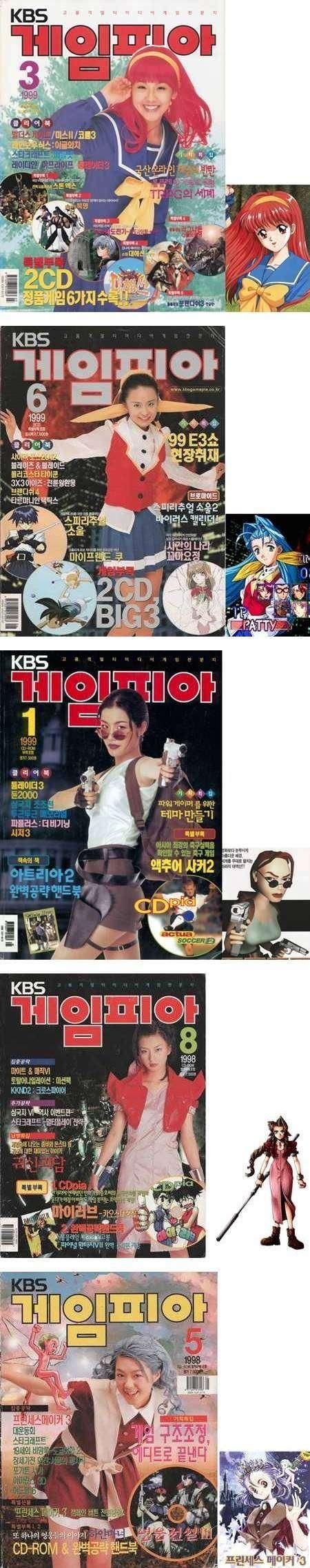 한국 1세대 코스프레
