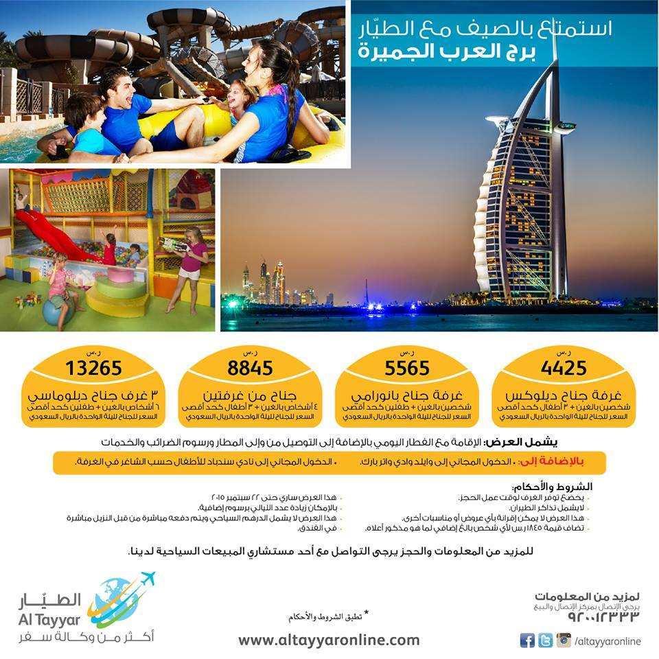 عروض الطيار للسفر 2015 على الاقامة فى دبى - عروض الصيف