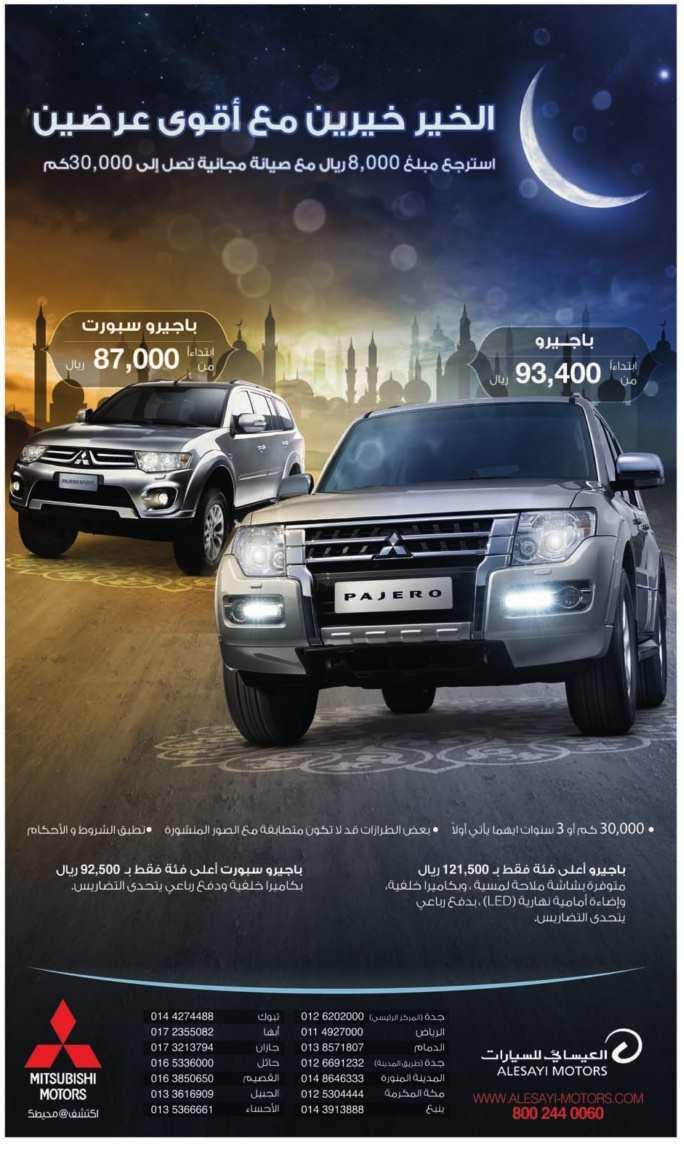 عروض العيسائى للسيارات - عروض السيارات - عروض رمضان 2015