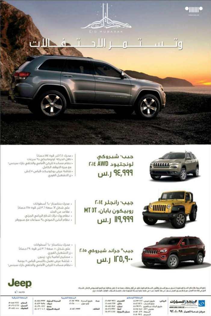 عروض المتحدة للسيارات على سيارات جيب - عروض العيد