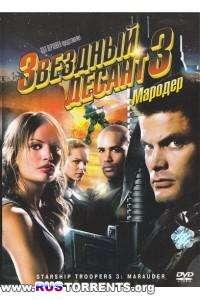 Звездный десант 3: Мародер | DVDRip