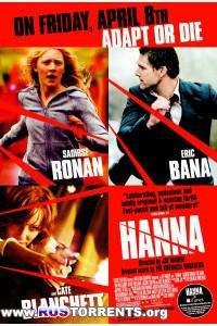 Ханна. Совершенное оружие | BDRip
