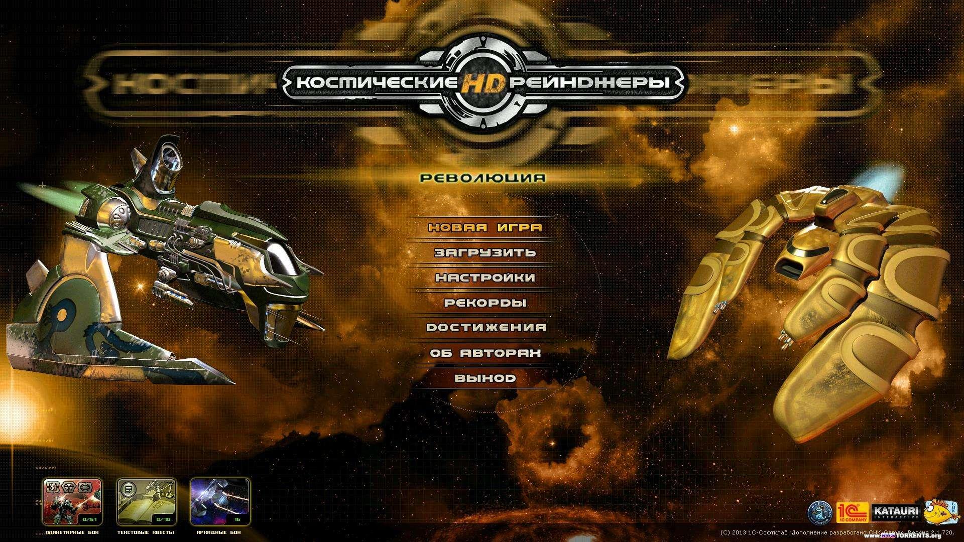 Космические рейнджеры HD: Революция [v 2.1.1667] | PC | RePack от xatab
