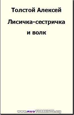 Собрание сочинений - Толстой Алексей Николаевич