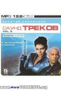 VA - Золотая коллекция саундтреков №5