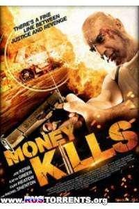 Смертельные деньги