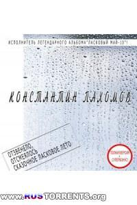Константин Пахомов - Отзвенело, отсмеялось сказочное ласковое лето
