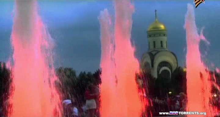 Красные фонтаны | IPTVRip
