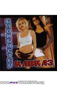 VA - Блокбастер - Кавказ