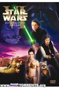 Звездные войны: Эпизод 6 - Возвращение Джедая | HDRip