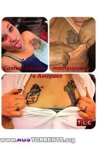 Самые плохие татуировки в Америке [01-10] | TVRip | P1