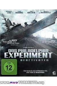 Филадельфийский эксперимент | BDRip | P