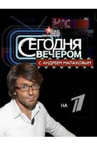 Сегодня вечером с Андреем Малаховым [01.11.2014] | SATRip