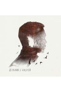 Дельфин (Dolphin) - Андрей | MP3