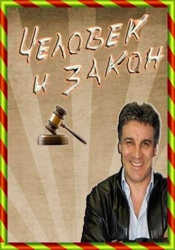 Человек и закон [эфир от 2015.12.25]   SATRip
