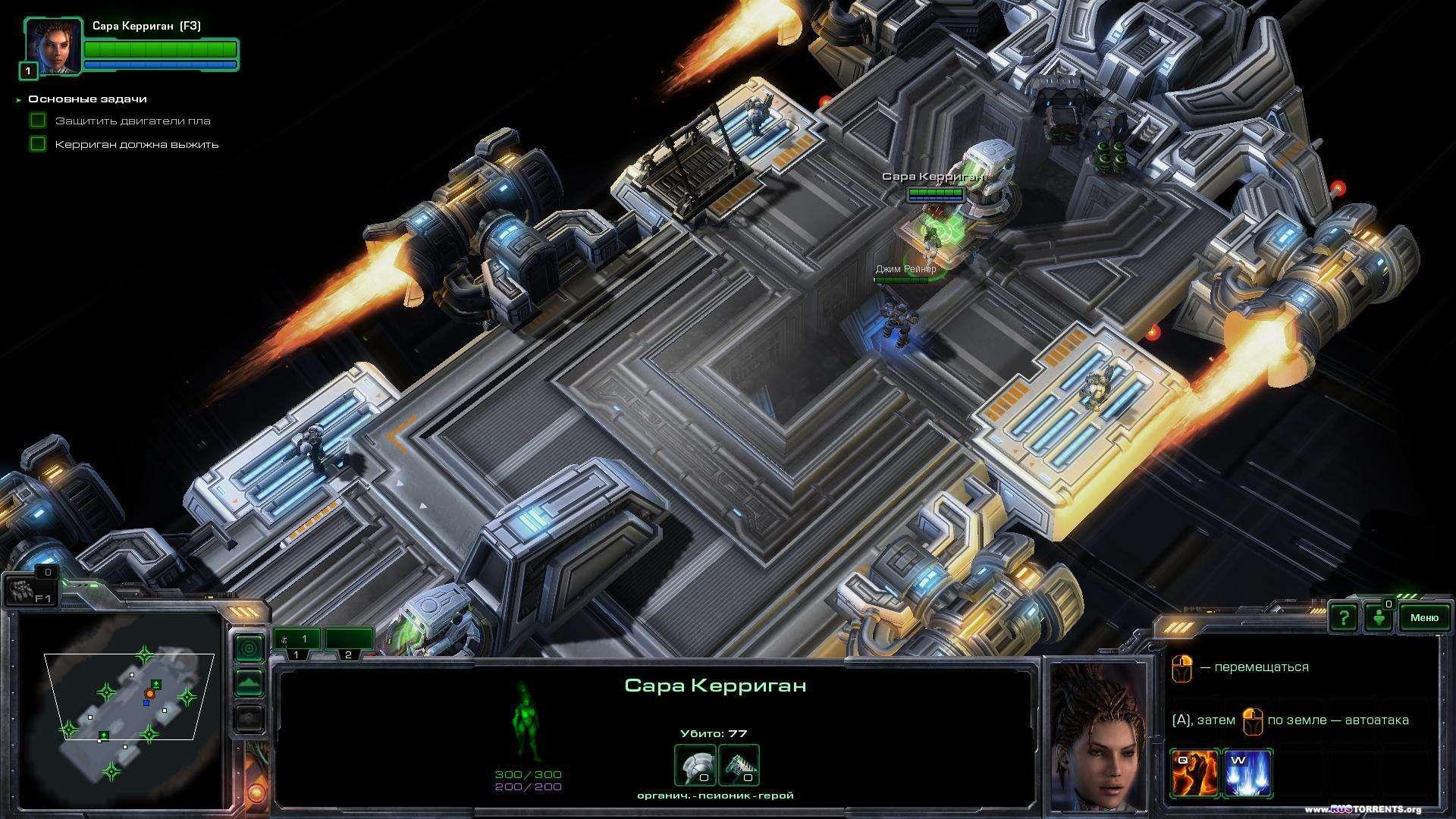 StarCraft 2: Heart of the Swarm | PC | Лицензия