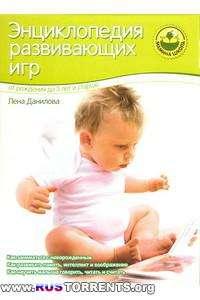Энциклопедия развивающих игр. От рождения до 3 лет и старше
