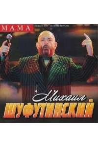 Михаил Шуфутинский - Мама | FLAC