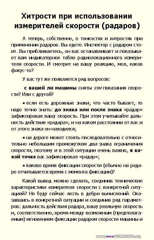 ������� �������� | ����� �������� 2014. ��� ������������� ����������������� ��������? � �������� ������� | PDF