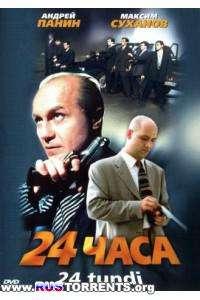 24 часа | DVDRip