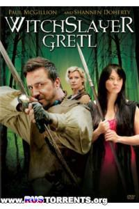Гретель | DVDRip