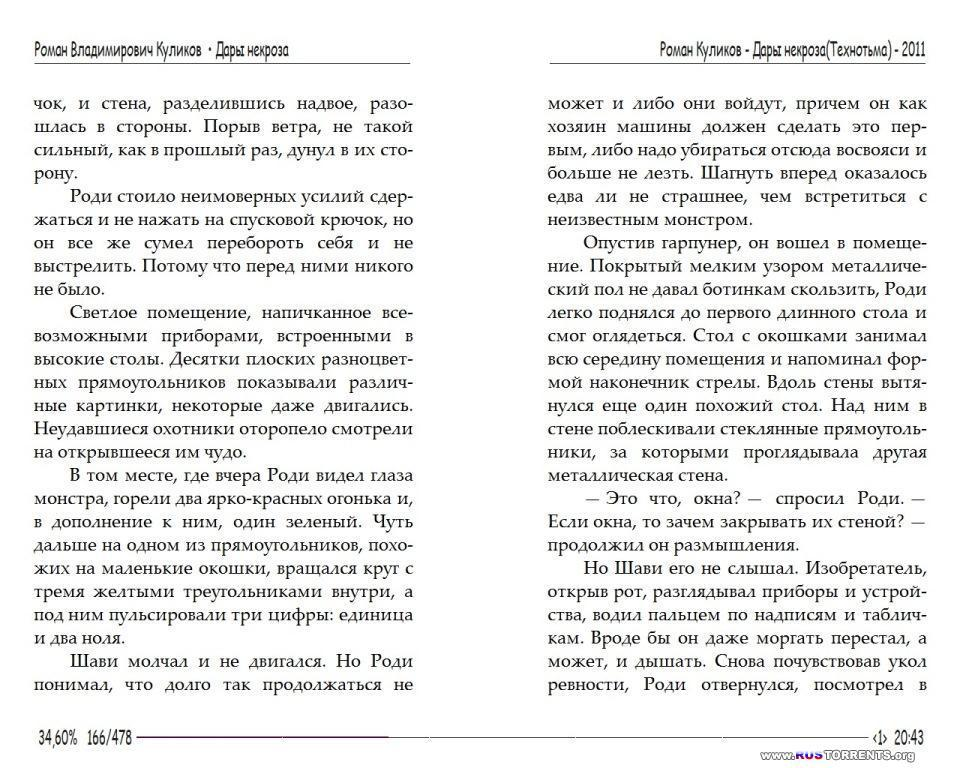 Роман Куликов-Технотьма. Дары некроза