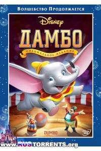 Дамбо | BDRip