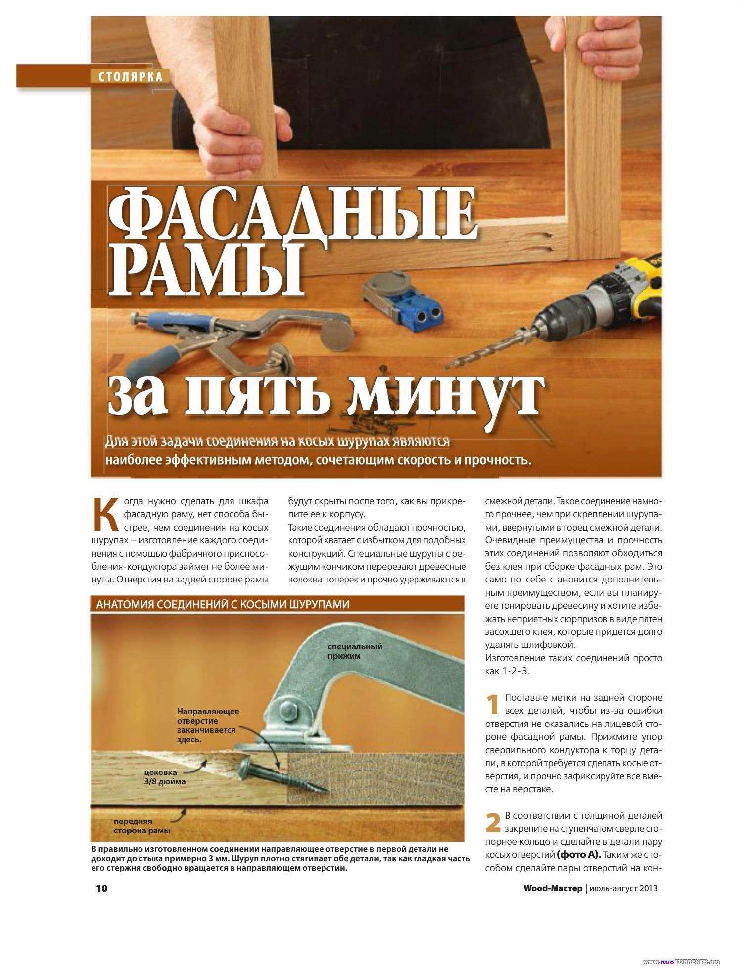 Wood Мастер (46 номеров) | PDF
