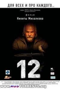 12 / Двенадцать | BDRip 720p