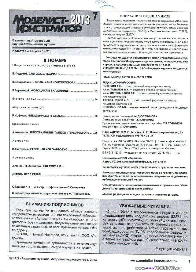 Моделист Конструктор №7