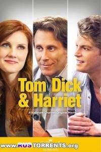 Том, Дик и Гарриет | SATRip