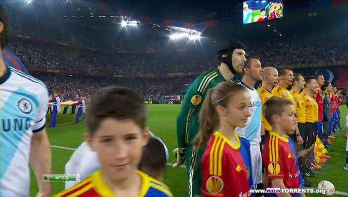 Футбол. Лига Европы 2012-13. 1/2 финала. Первый матч. Базель (Швейцария) - Челси (Англия) (2013) SATRip (1 тайм)