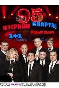 Вечерний квартал. Лучшее (Эфир от 25.01.) | SatRip