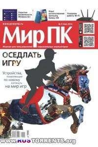 Мир ПК №05 [Май 2014] | PDF