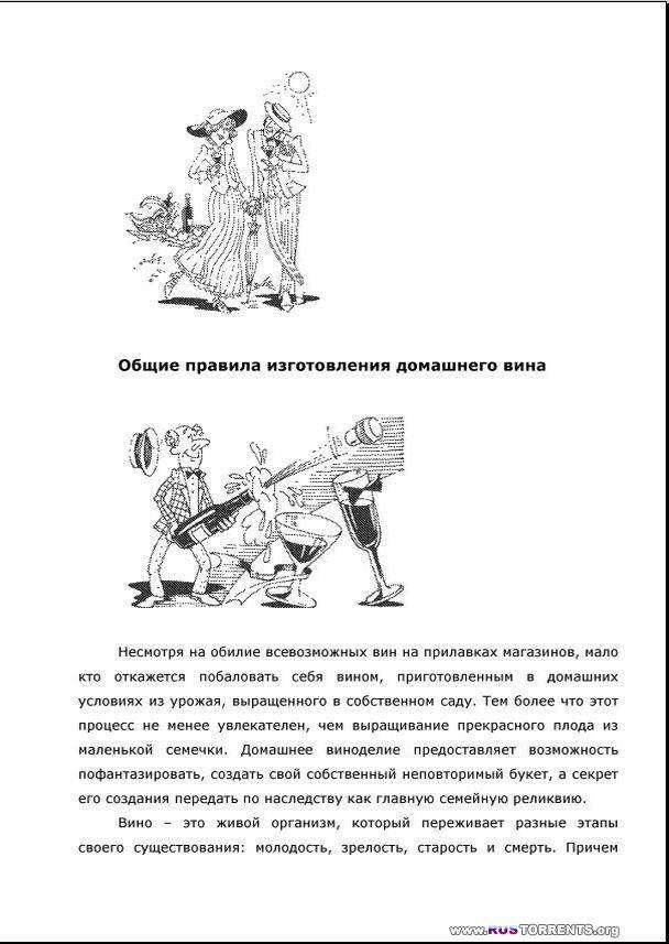 Лагутина Т. В. - Вино, наливки, настойки и самогон в домашних условиях | PDF