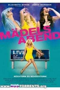 Блондинка в эфире | Blu-ray 1080p | Лицензия
