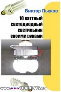 10 ваттный светодиодный светильник своими руками