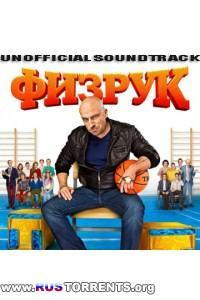 OST - Физрук [Неофициальный саундтрек]