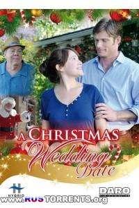 Рождественская свадьба | DVDRip